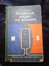 Купить книгу Савченко Н. Е. - Решение задач по физике