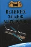 Волков Александр Викторович - 100 великих загадок астрономии.