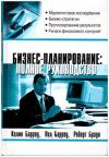 Купить книгу Барроу, Колин - Бизнес-планирование: полное руководство
