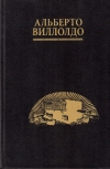 Купить книгу Альберто Виллолдо - Город Солнца
