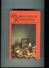 Купить книгу Ничипорович, Л.И. - Православная кулинария