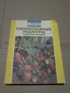 Купить книгу Иваненко А. С. - Хранение и переработка овощей, плодов и ягод в домашних условиях