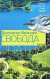 купить книгу Джонатан Франзен - Свобода