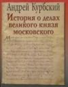 Купить книгу Курбский, Андрей - История о делах великого князя Московского