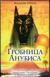Купить книгу Фредерик Неваль - Гробница Анубиса
