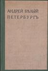 Купить книгу Белый, Андрей - Том 1. Петербург