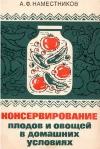 Наместников А. Ф. - Консервирование плодов и овощей в домашних условиях