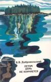 Купить книгу Добровольский, В.В. - Летом день не кончается