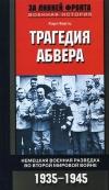 Бартц Карл - Трагедия абвера. Немецкая военная разведка 1935-1945