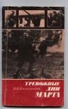 Купить книгу Виноградов И. В. - Тревожные дни марта.