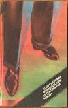 Купить книгу Буало, П.; Нарсежак, Т.; Гамарра, П. и др. - Современный французский детективный роман