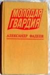 Фадеев Александр - Молодая гвардия