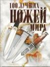 Купить книгу А. И. Кузьминов - 100 лучших ножей мира