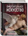 Купить книгу Багдасарова, Софья - Омерзительное искусство. Юмор и хоррор шедевров живописи