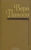 Вера Панова - Собрание сочинений в пяти томах. Том 3