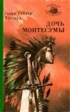 Купить книгу Хаггард Генри Райдер - Дочь Монтесумы