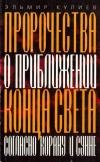 Купить книгу Эльмир Кулиев - Пророчества о приближении конца света согласно Корану и Сунне