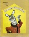 Купить книгу  - Заяц-хваста