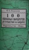 Купить книгу Воронов Ю. Б. - 100(сто) избранных маршрутов для путешествий на байдарке.