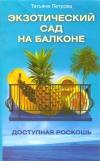 Купить книгу Петрова Т. - Экзотический сад на балконе. Доступная роскошь