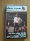 Купить книгу Бескоровайная Л. С.; Перекатьева О. В. - Настольная книга учителя начальных классов
