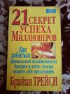 Купить книгу Трейси Брайан - 21 секрет успеха Миллионеров