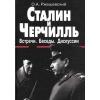 Ржешевский О. - Сталин и Черчилль. Встречи. Беседы. Дискуссии