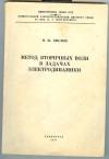 Кислюк М. Ж. - Метод вторичных волн в задачах электродинамики. Авторская надпись на титульном листе.