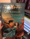 Купить книгу Алисия Эванс - Сбежавшая жена Черного дракона