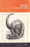 Купить книгу Мартисон - Загадки пустыни Гоби