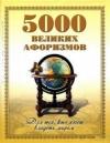 Купить книгу  - 5000 великих афоризмов. Для тех, кто хочет владеть миром