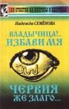 Купить книгу Н. А. Семенова - Владычица!.. Избави мя червия же злаго...