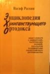 Купить книгу Раскин, Иосиф - Энциклопедия хулиганствующего ортодокса