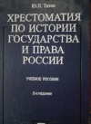 Купить книгу Титов - Хрестоматия по истории государства и права России
