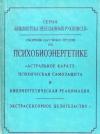 Купить книгу В. Аверьянов, Р. Лассер, Н. Квашура - Сборник научных трудов по психобиоэнергетике