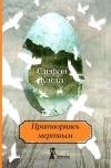 Купить книгу Стефан Каста - Притворяясь мертвым