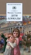Купить книгу Сухачев Михаил Павлович - Дети блокады.