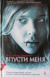 Купить книгу Йон Айвиде Линдквист - Впусти меня