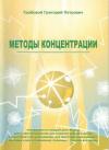 Купить книгу Грабовой Г. П. - Методы концентрации