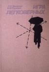 Купить книгу Захарова Л. В. Сиренко В. М. - Игра легковерных. Приключенческий роман.