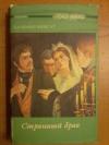 Купить книгу Миксат Кальман - Странный брак