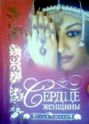 Купить книгу Лакшми - Сердце Женщины