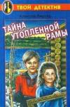 Купить книгу Алексей Биргер - Тайна утопленной рамы