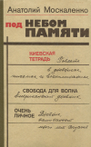 Купить книгу Москаленко Анатолий Захарович - Под небом памяти