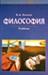 купить книгу Канке, В. А. - Философия. Исторический и систематический курс