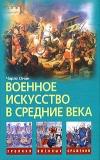 Оман Чарлз - Военное искусство в Средние века.