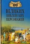 Купить книгу Рыжов, Н. - 100 великих библейских персонажей