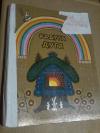 Купить книгу  - Радуга дуга. Русские народные песенки, потешки, прибаутки