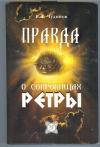 Купить книгу Чудинов - Правда о сокровищах Ретры