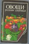 Купить книгу  - Овощи - родник здоровья. 1985